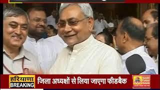 #RAJNEETI    बिहार में BJP की चुनौती, सीट शेयरिंग पर JDU की तल्खी    #JANTATV