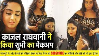 Shubhi Sharma का Makeup करती Kajal Raghawani का वीडियो हुआ वायरल