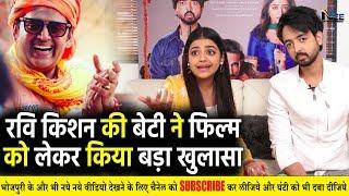 Ravi Kishan की बेटी Riva Kishan ने अपनी पहली फिल्म को लेकर किया बड़ा खुलासा #SabKushalMangal