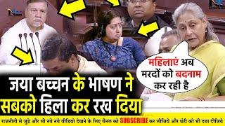 जया बच्चन के दमदार भाषण से भाउक हुआ पूरा लोकसभा | Jaya Bachchan Best Speech in LS