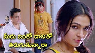 మీరు ఇంకో దానితో తిరుగుతున్నారా | Latest Telugu Movie Scenes | Uthama Villain Telugu Movie
