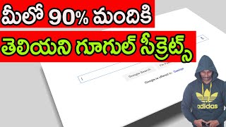 i bet 90% of you dont know these google tricks telugu