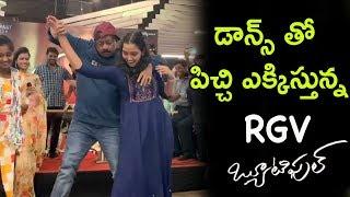 RGV Dance With Girls | Beautiful Movie Press Meet | Parth Suri | Naina Ganguly