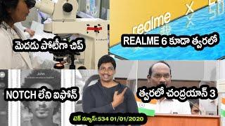 TechNews in telugu 534:realme 6,iphone 12,Brain Like Memory Device,s20,Chandrayaan 3,x50