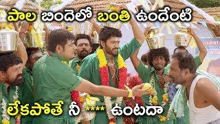 పాల బిందెలో బంతి ఉందేంటి | Latest Telugu Movie Scenes | Pakka Local Movie