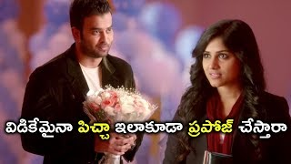 విడికేమైనా పిచ్చా ఇలాకూడా ప్రపోజ్ చేస్తారా | Latest Telugu Movie Scenes | Chakkiligintha Movie