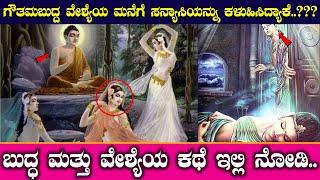 ಗೌತಮಬುದ್ದ ವೇಶ್ಯೆಯ ಮನೆಗೆ  ಸನ್ಯಾಸಿಯನ್ನು ಕಳುಹಿಸಿದ್ಯಾಕೆ..??? || Story of Buddha and ವೇಶ್ಯೆ