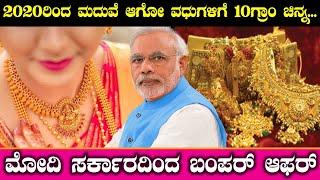 2020ರಿಂದ ಮದುವೆ ಆಗೋ ವಧುಗಳಿಗೆ 10ಗ್ರಾಂ ಚಿನ್ನ...ಮೋದಿ ಸರ್ಕಾರದಿಂದ ಬಂಪರ್ ಆಫರ್ | Arundhati Gold Scheme modi