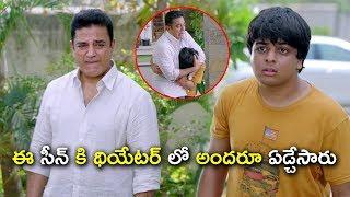 ఈ సీన్ కి థియేటర్ లో అందరూ ఏడ్చేసారు | Latest Telugu Movie Scenes | Uthama Villain Telugu Movie