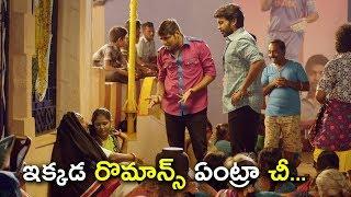 ఇక్కడ రొమాన్స్ ఏంట్రా చీ... | Latest Telugu Movie Scenes | Pakka Local Movie