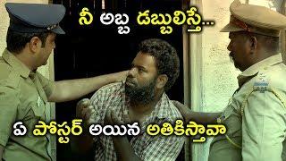 డబ్బులిస్తే ఏదైనా చేస్తావా | 2020 Telugu Movie Scenes | Chennai lo Ragala 24 Gantalu Movie