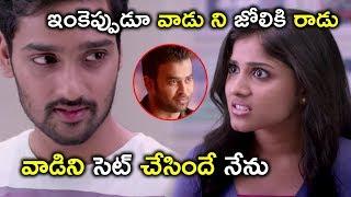 వాడిని సెట్ చేసిందే నేను | Latest Telugu Movie Scenes | Chakkiligintha Movie