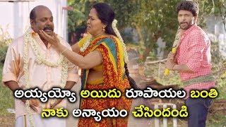 బంతి నాకు అన్యాయం చేసిందండి | Latest Telugu Movie Scenes | Pakka Local Movie