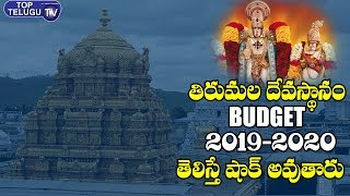 Tirumala Tirupathi Devasthana 2019-2020 Budget | AP News | Tirumala News Today | Top Telugu TV