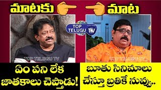 Ram Gopal Varma Vs Venu Swamy | RGV | BS Talk Show | Mataku Mata | Top Telugu TV Interviews