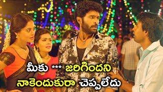 మీకు *** జరిగిందని నాకెందుకురా చెప్పలేదు | Latest Telugu Movie Scenes | Pakka Local Movie