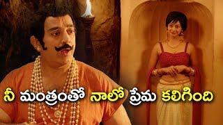 నీ మంత్రంతో నాలో ప్రేమ కలిగింది | Latest Telugu Movie Scenes | Uthama Villain Telugu Movie