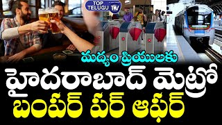 Hyderabad Metro Big New Year Offer On Dec 31st Night | New Year Celebrations 2020 | Top Telugu TV