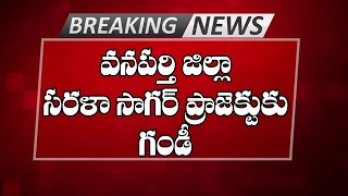 LIVE | వనపర్తి జిల్లా సరళా సాగర్ ప్రాజెక్టుకు గండీ | Sarala Sagar Dam Breakdown | Vanaparthi