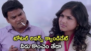 వీడు కొంచెం తేడా | Latest Telugu Movie Scenes | Chakkiligintha Movie