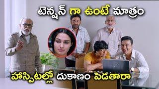 హాస్పిటల్లో దుకాణం పెడతారా | Latest Telugu Movie Scenes | Uthama Villain Telugu Movie
