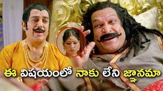 ఈ విషయంలో నాకు లేని జ్ఞానమా | Latest Telugu Movie Scenes | Uthama Villain Telugu Movie