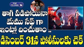 Pubs Gives Bumper Offer On 31st December Night In Hyderabad | Telangana News | New Year Celebrations