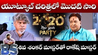 Shiva Shankar Master & Rakesh Master Interview | Full Interviews | BS Talk Show | Top Telugu TV