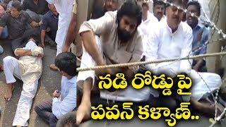 నడి రోడ్డు పై పవన్ కళ్యాణ్ | Pawan Kalyan protest on Road | AP News | Telugu News | Top Telugu TV