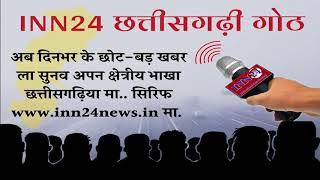 INN24 छत्तीसगढ़ी गोठ 01-01-2020