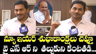 AP CM Jagan Wishes Happy New Year 2020 | AP News | December 31st Celebrations | Top Telugu TV