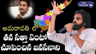 Pawan Kalyan Serious On AP CM Jagan | AP News | YSRCP | Janasena | Amaravathi Capital | AP 3 Capital