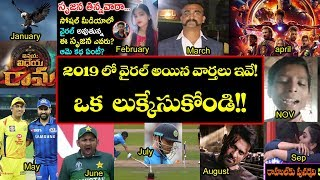 2019 Trending Topics | Happy New Year | 2020 Special Video | Top Telugu TV