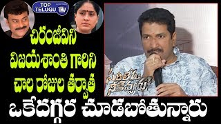 Sarileru Neekevvaru Movie Producer Press Meet | Prince Mahesh | Tollywood Films | Top Telugu TV