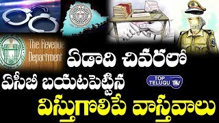ACB Reveals Complete Corruption List In Telangana | Telangana News | CM KCR News | Top Telugu TV