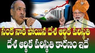 ఆర్థిక అభివృద్ధిలో భారత్ పరిస్థితి?   PM Modi Over Financial Development In India   PV Narasimha Rao
