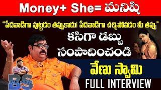 Venu Swami Exclusive Interview | How to Earn Money | BS Talk Show | Top Telugu TV Interviews