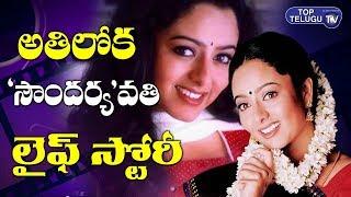 Soundarya Biography | Actress Soundarya | Top Telugu TV