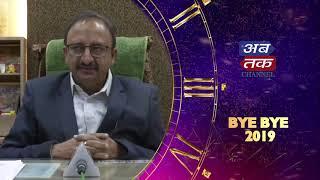 Welcome 2020 ||  Parimal Pandiya || ABTAK MEDIA