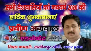 एड0 प्रवीण कुमार ने दीं सभी देशवासियों को नववर्ष 2020 की हार्दिक शुभकामनाएं   BRAVE NEWS LIVE