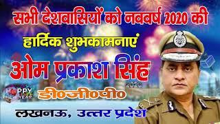 DGP O.P Singh की ओर से सभी देशवासियों को नववर्ष 2020 की हार्दिक शुभकामनाएं | BRAVE NEWS LIVE