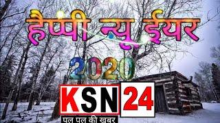 Ksn24 न्यूज़ की तरफ से आप सभी को नए साल की सुभकामनाये Happy News Year 2020