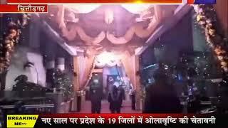 Happy New Year 2020   चितौड़गढ़ में आमजन अपने-अपने तरीके से किया नववर्ष का स्वागत