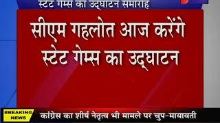 CM Ashok Gehlot | Rajasthan  राज्य में खेलों का आयोजन, सीएम अशोक गहलोत करेंगे उद्घाटन
