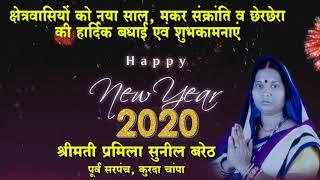 क्षेत्रवासियों को नया साल की बधाई। प्रमिला बरेठ कुरदा चांपा। cglivenews