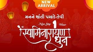 LIVE : Dhanurmas Morning Peaceful Swaminarayn Dhun 01