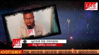 New Year Wishes 2020 : Diresh Chandra Behera, District Correspondent, Balasore