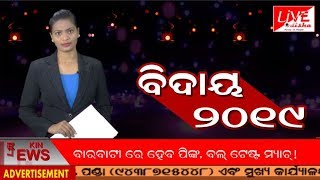 INDIA @8 Bulletin : 31 Dec 2019 || BULLETIN LIVE ODISHA NEWS