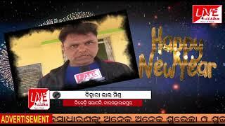 New Year Wishes 2020 : Bihari Lal Mishra, President, BJD, Birmaharajpur