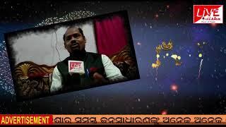 New Year Wishes 2020 :: Janemejaya Swain, Aam Admi Party, Rayagada